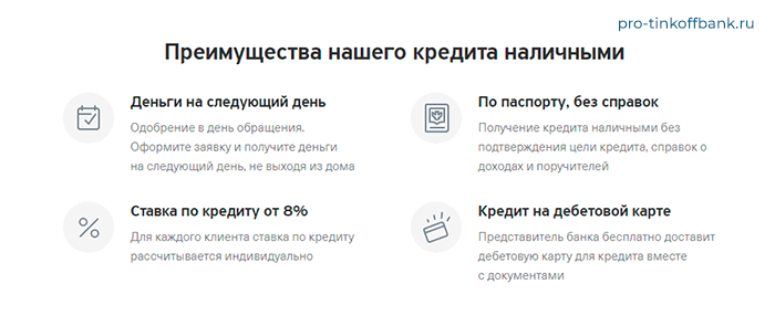 Кредит наличными Тинькофф банка: оформление онлайн заявки, условия и преимущества