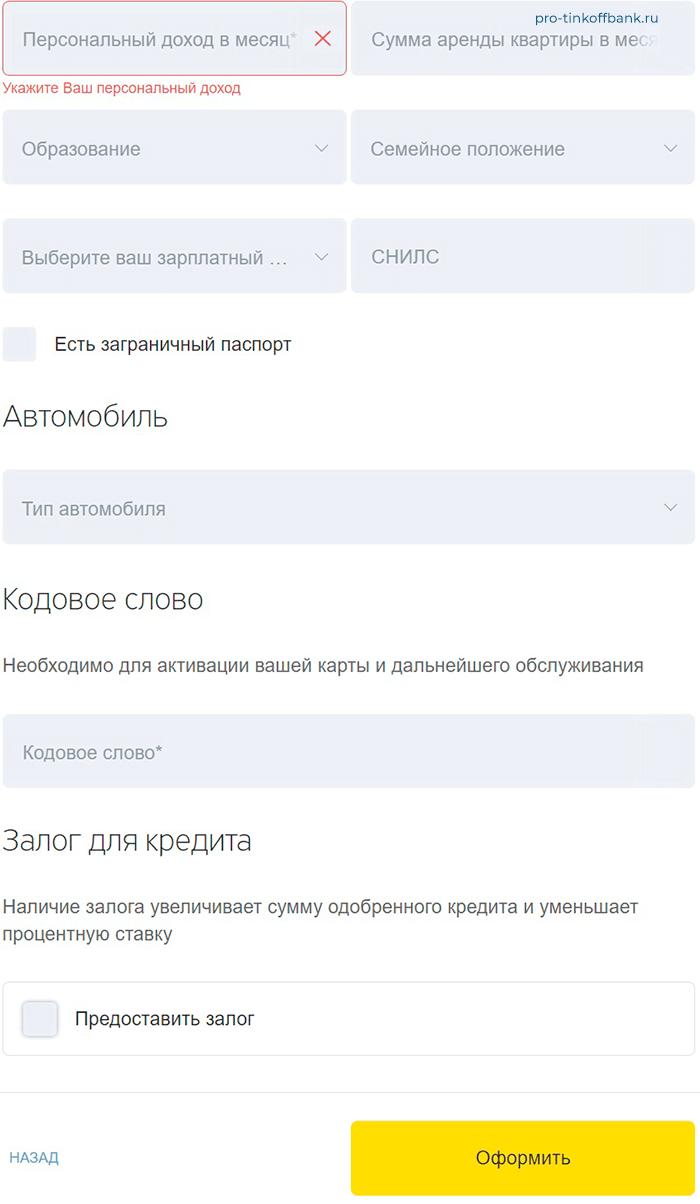 анкета на кредит Тинькофф персональные данные