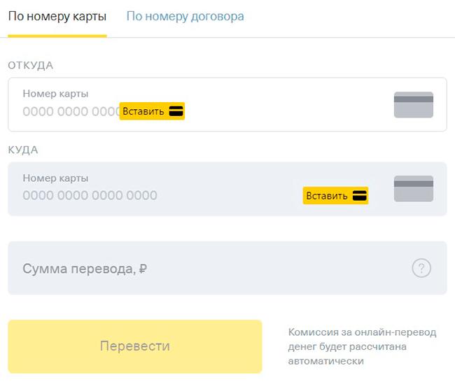 пополнение кредитной карты Тинькофф