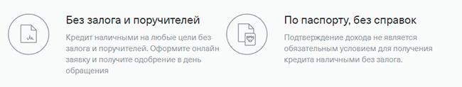 тинькофф кредит по паспорту