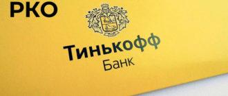 Как открыть расчетный счет в Тинькофф банке